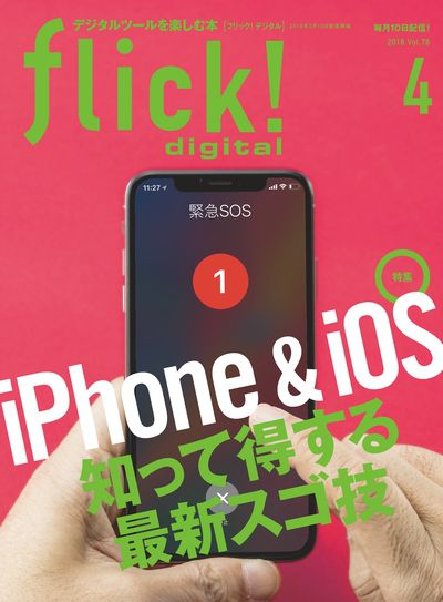 flick! digital [2018 April vol.78]:iPhone & iOS 知って得する 最新スゴ技