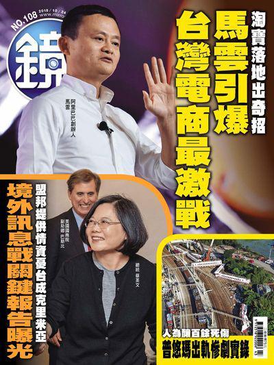 鏡週刊 2018/10/24 [第108期]:馬雲引爆台灣電商最激戰