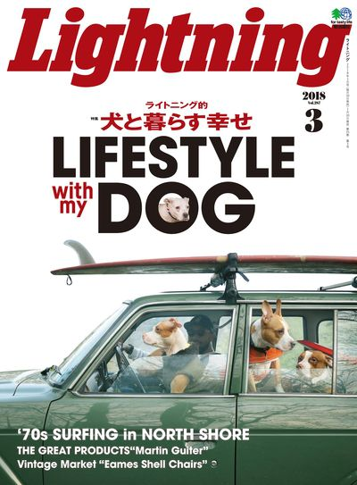 Lightning [2018年03月號 Vol.287]:Lifestyle with my dog