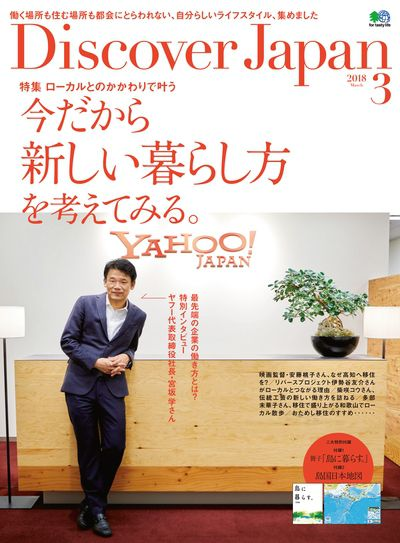 Discover Japan [March 2018 3月号]:今だから新しい暮らし方を考えてみる