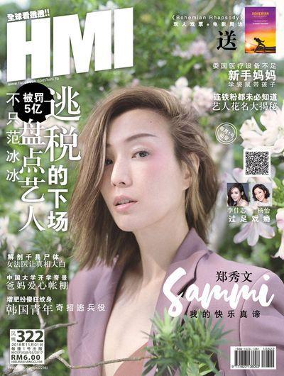 HMI [Issue 322]:鄭秀文 我的快樂真諦