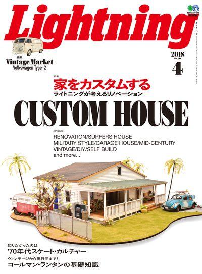 Lightning [2018年04月號 Vol.288]:Custom house
