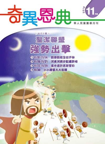 奇異恩典 [2018年11月號]:華人兒童靈修月刊:聖潔聯盟 強勢出擊