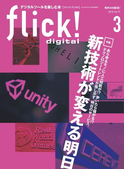 flick! digital [2018 March vol.77]:新技術が変える明日