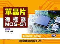 單晶片微控器MCS-51