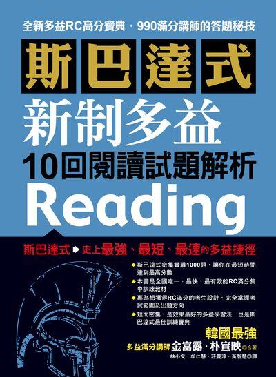 斯巴達式新制多益10回閱讀試題解析Reading:全新多益RC高分寶典.990滿分講師的答題秘技