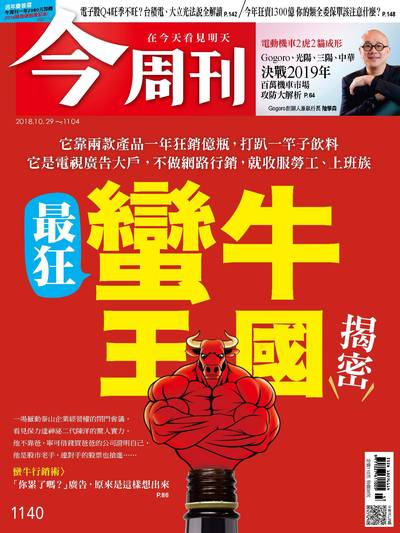 今周刊 2018/10/29 [第1140期]:最狂蠻牛王國