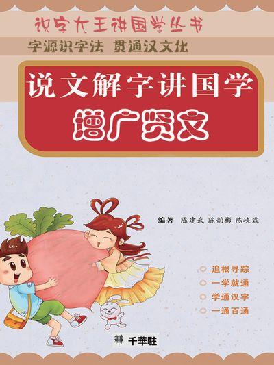 說文解字講國學:增廣賢文