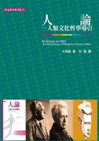 人論:人類文化哲學導引