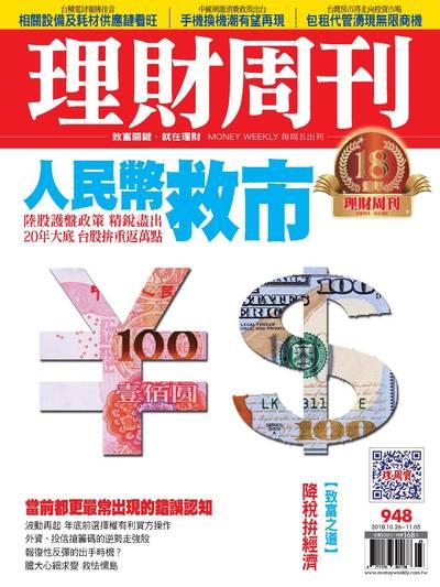 理財周刊 2018/10/26 [第948期]:人民幣救市