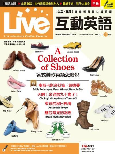Live互動英語 [第211期] [有聲書]:各式鞋款英文怎麼說