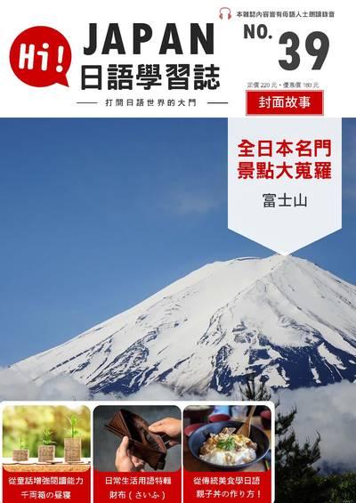 Hi! JAPAN 日語學習誌
