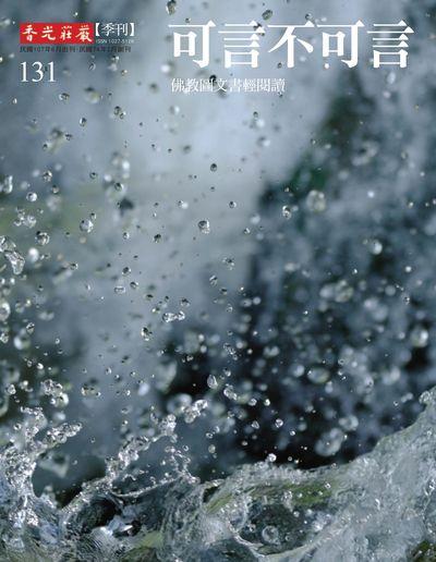 香光莊嚴雜誌 [第131期]:可言不可言