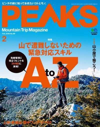 PEAKS [NO.99]:山で遭難しないための緊急対応スキル AtoZ