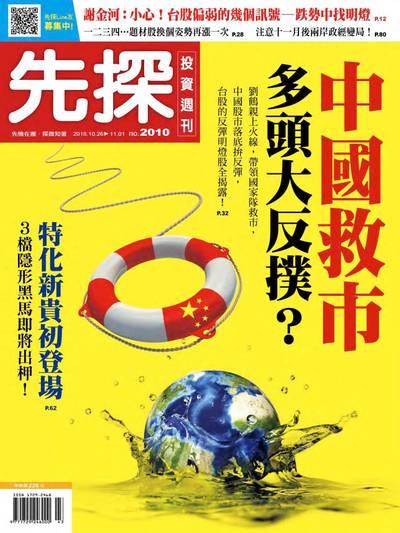 先探投資週刊 2018/10/26 [第2010期]:中國救市多頭大反撲?
