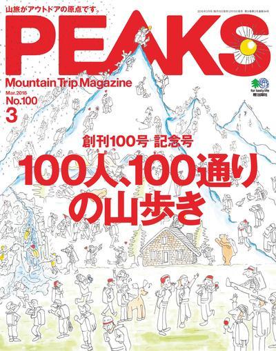 PEAKS [NO.100]:100人、100通り の山歩き