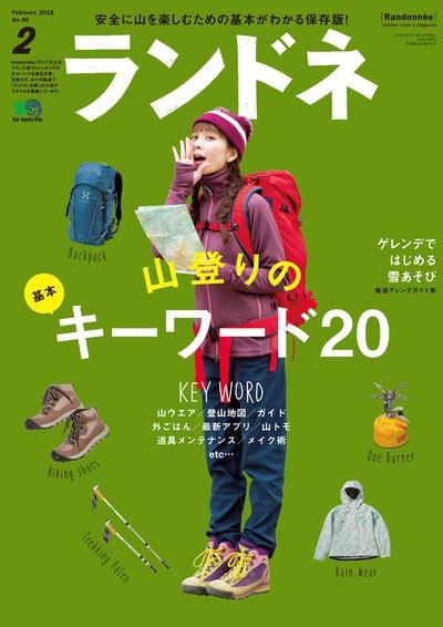 ランドネ [February 2018 Vol.96]:山登りの基本キーワード20