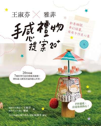 王淑芬X雅菲, 手感禮物提案20+:創意機關、夢幻插畫, 萌萌手作表心意