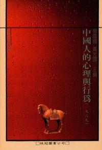 中國人的心理與行為(1989)