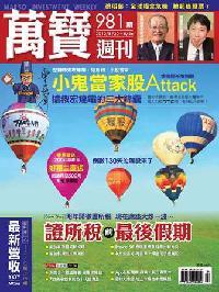 萬寶週刊 2012/08/20 [第981期]:小鬼當家股Attack