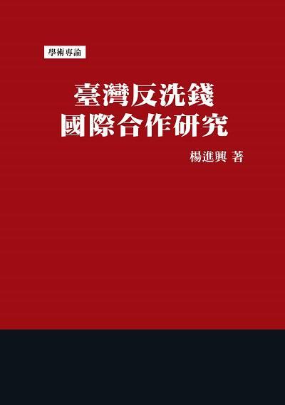 臺灣反洗錢國際合作研究