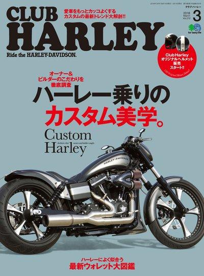 CLUB HARLEY [March 2018 Vol.212]:ハーレー乗りのカスタム美学。