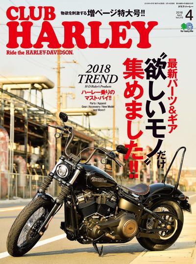 "CLUB HARLEY [April 2018 Vol.213]:""欲しいモノ""だけ集めました!!"