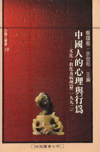 中國人的心理與行為:文化、教化及病理篇(1992)