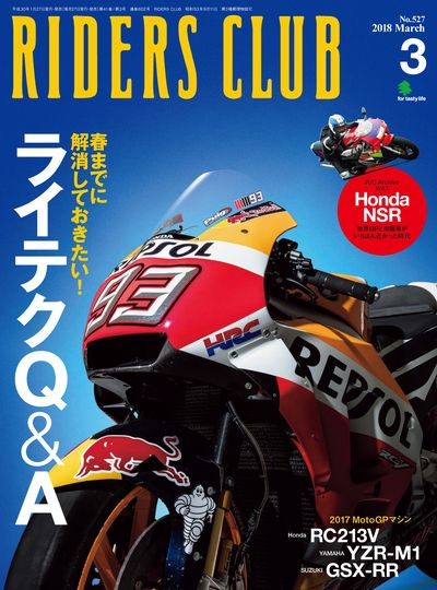Riders club [March 2018 Vol.527]:ライテク Q & A