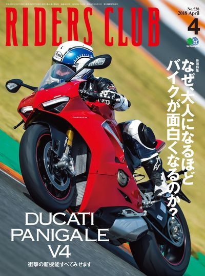 Riders club [April 2018 Vol.528]:DUCATI PANIGALE V4 衝撃の新機能すべてみせます
