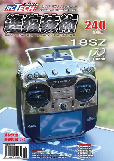 遙控技術 [第240期]:遙控飛機 基礎知識(2)