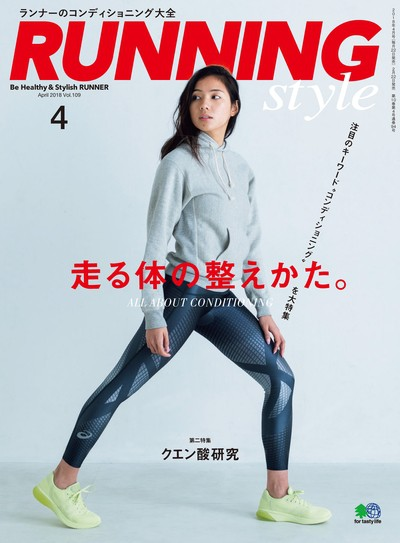 Running style [April 2018 Vol.109]:走る体の整えかた。
