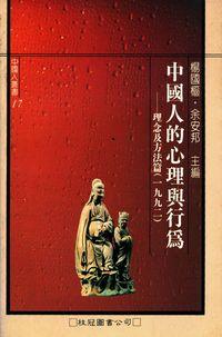 中國人的心理與行為:理念及方法篇(1992)