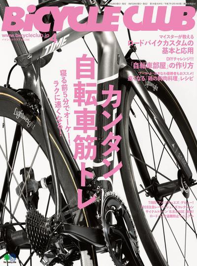 BiCYCLE CLUB [2018 April No.396]:カンタン自転車筋トレ