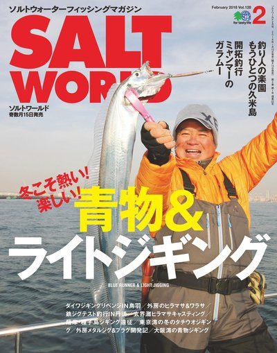 Salt world [February 2018 Vol.128]:青物&ライトジギング