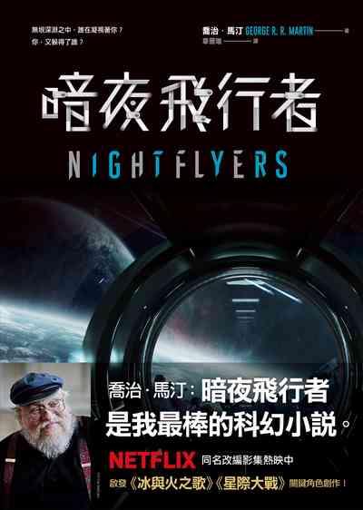 暗夜飛行者