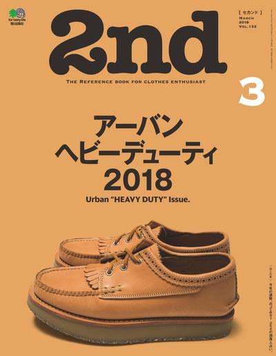2nd [March 2018 Vol.132]:アーバンヘビーデューティ2018