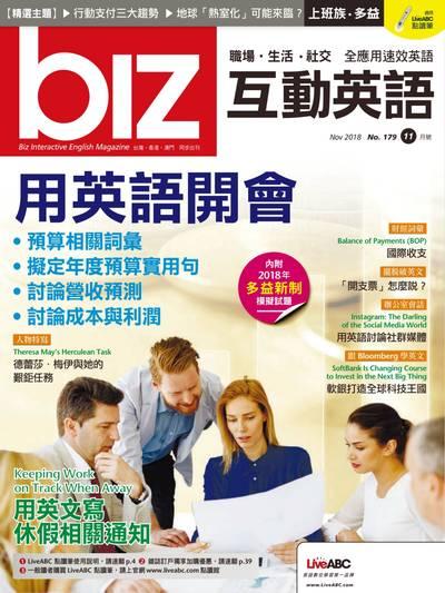 biz互動英語 [第179期] [有聲書]:用英語開會
