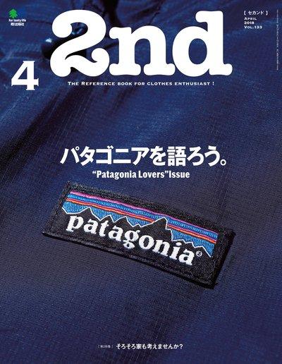 2nd [April 2018 Vol.133]:パタゴニアを語ろう
