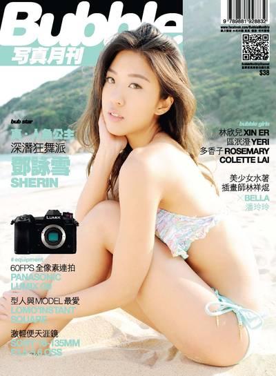 Bubble 寫真月刊 [第74期]:鄧詠雪Sherin