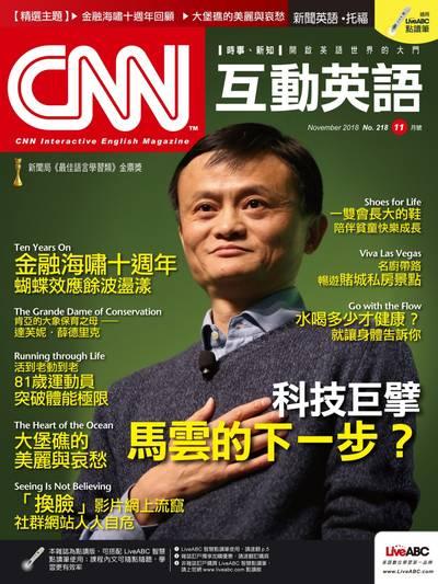 CNN互動英語 [第218期] [有聲書]:科技巨擘馬雲的下一步?