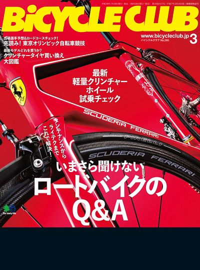 BiCYCLE CLUB [2018 March No.395]:いまさら聞けない ロードバイクのQ&A