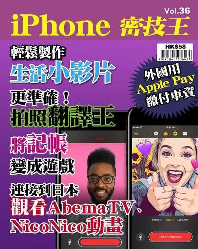 iPhone 密技王 [第36期]:輕鬆製作 生活小影片