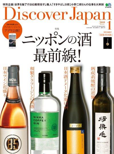 Discover Japan [January 2018 1月号]:ニッポンの酒、最前線