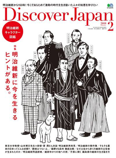 Discover Japan [February 2018 2月号]:明治維新に今を生きるヒントがある