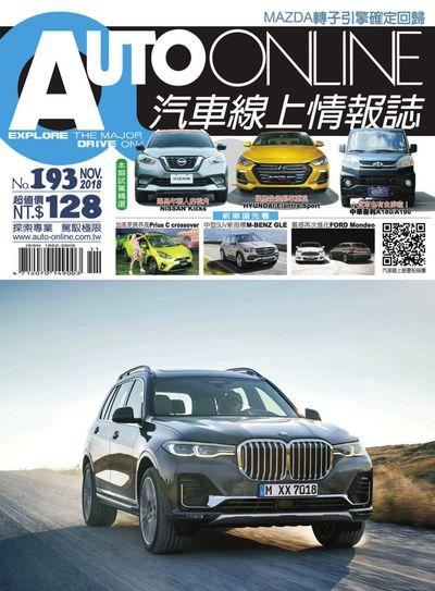 Auto-Online汽車線上情報誌 [第193期]:MAZDA轉子引擎確定回歸