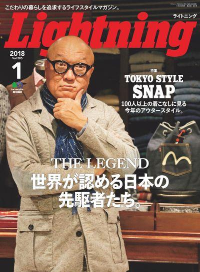 Lightning [2018年01月號 Vol.285]:THE LEGEND 世界が認める日本の 先駆者たち