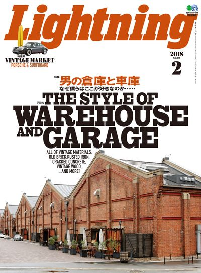 Lightning [2018年02月號 Vol.286]:The style of warehouse and garage