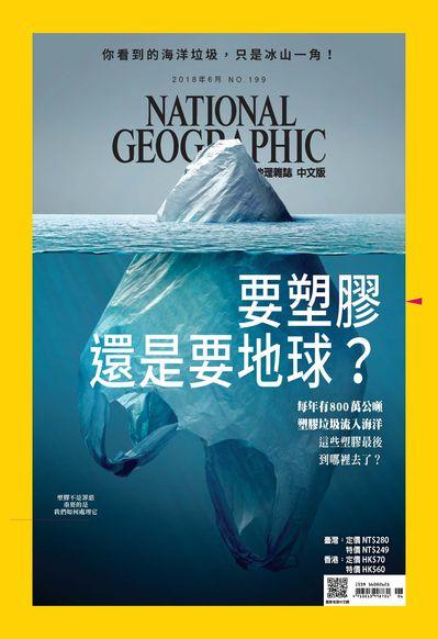 國家地理雜誌 [2018年6月 No. 199]:要塑膠還是要地球?