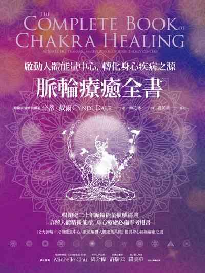 脈輪療癒全書:啟動人體能量中心, 轉化身心疾病之源